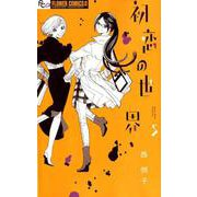初恋の世界 5(フラワーコミックスアルファ) [コミック]