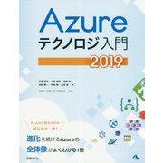 Azureテクノロジ入門〈2019〉 [単行本]