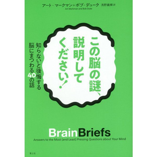 この脳の謎、説明してください!―知らないと後悔する脳にまつわる40の話 [単行本]