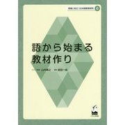 語から始まる教材作り(現場に役立つ日本語教育研究〈6〉) [単行本]