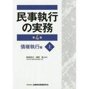 民事執行の実務 債権執行編〈上〉 第4版 [単行本]