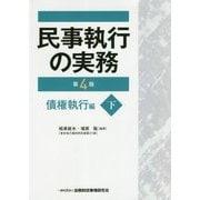 民事執行の実務 債権執行編〈下〉 第4版 [単行本]