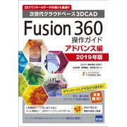Fusion360 操作ガイド アドバンス編 2019年版 [単行本]
