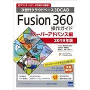 Fusion360 操作ガイド スーパーアドバンス編 2019年版 [単行本]