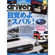 driver (ドライバー) 2019年 01月号 [雑誌]