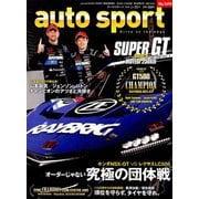 AUTO SPORT (オート・スポーツ) 2018年 11/30号 [雑誌]