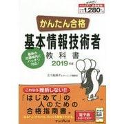 かんたん合格 基本情報技術者教科書 2019年度 [単行本]
