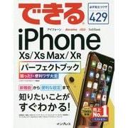 できるiPhone XS/XS Max/XR パーフェクトブック困った!&便利ワザ大全 [単行本]