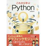これから学ぶPython [単行本]