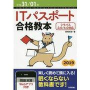 平成31/01年 ITパスポート合格教本 [単行本]