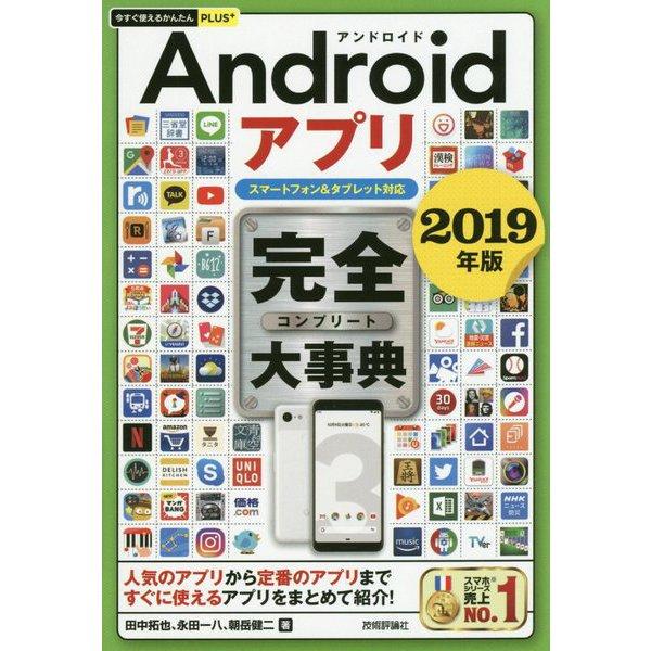 今すぐ使えるかんたんPLUS+ Androidアプリ 完全大事典 2019年版 (スマートフォン&タブレット対応) [単行本]