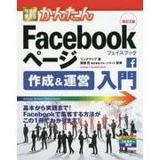 今すぐ使えるかんたん Facebookページ 作成&運営入門 改訂2版 [単行本]