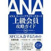 ANA 上級会員 攻略ガイド [単行本]