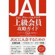 JAL 上級会員 攻略ガイド [単行本]