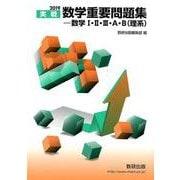 数学重要問題集-数学1・2・3・A・B(理系) 2019-実践 [単行本]