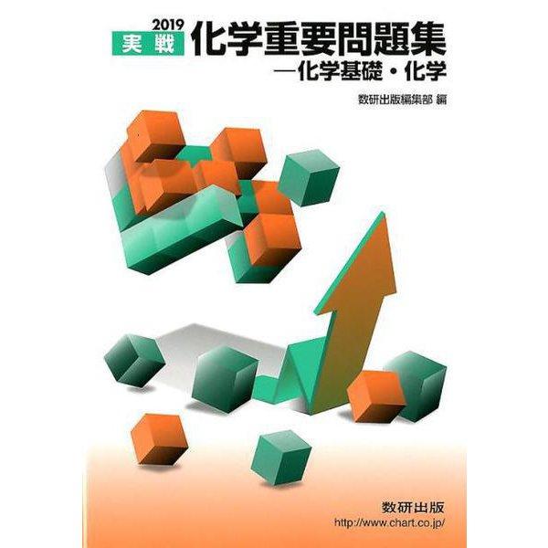 化学重要問題集-化学基礎・化学 2019-実戦 [単行本]