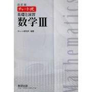 チャート式基礎と演習数学3 改訂版 [単行本]