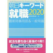 朝日キーワード就職〈2020〉―最新時事用語&一般常識 [事典辞典]