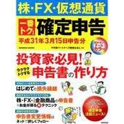 株・FX・仮想通貨 一番トクする確定申告 平成31年3月15日申告分: 成美堂ムック [ムックその他]