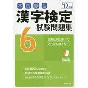 本試験型 漢字検定6級試験問題集〈'19年版〉 [単行本]