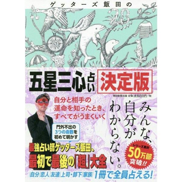 ゲッターズ飯田の「五星三心占い」決定版 [単行本]