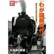 わが国鉄時代 Vol.21 [ムックその他]