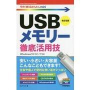 今すぐ使えるかんたんmini USBメモリー 徹底活用技 改訂5版 [単行本]