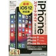 ゼロからはじめる iPhone 6s/7/8 スマートガイド[iOS 12対応版] [単行本]