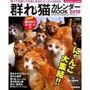 群れ猫カレンダーMOOK2019 (SUNエンタメMOOK) [ムックその他]