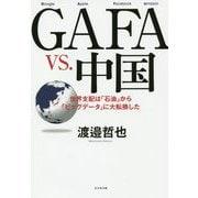 GAFAvs.中国―世界支配は「石油」から「ビッグデータ」に大転換した [単行本]