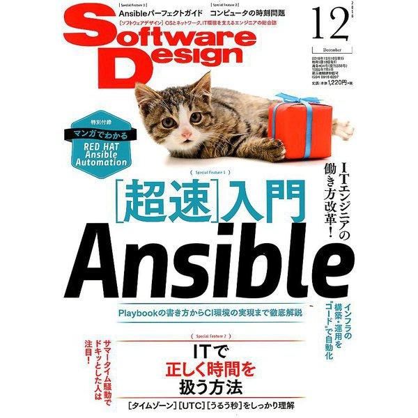 Software Design (ソフトウエア デザイン) 2018年 12月号 [雑誌]