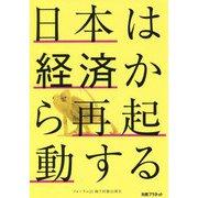 日本は経済から再起動する [単行本]