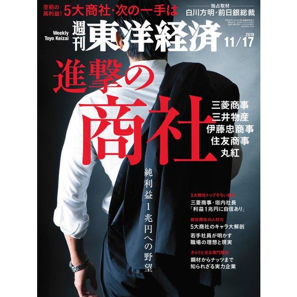 週刊 東洋経済 2018年 11/17号 [雑誌]