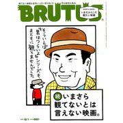 BRUTUS (ブルータス) 2018年 12/1号 [雑誌]