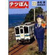 テツぼん<23>(ビッグ コミックス) [コミック]
