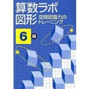 算数ラボ図形空間認識力のトレーニング6級 [単行本]