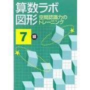 算数ラボ図形空間認識力のトレーニング7級 [単行本]