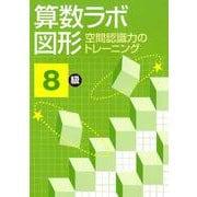 算数ラボ図形空間認識力のトレーニング8級 [単行本]
