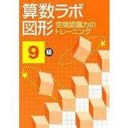 算数ラボ図形空間認識力のトレーニング9級 [単行本]