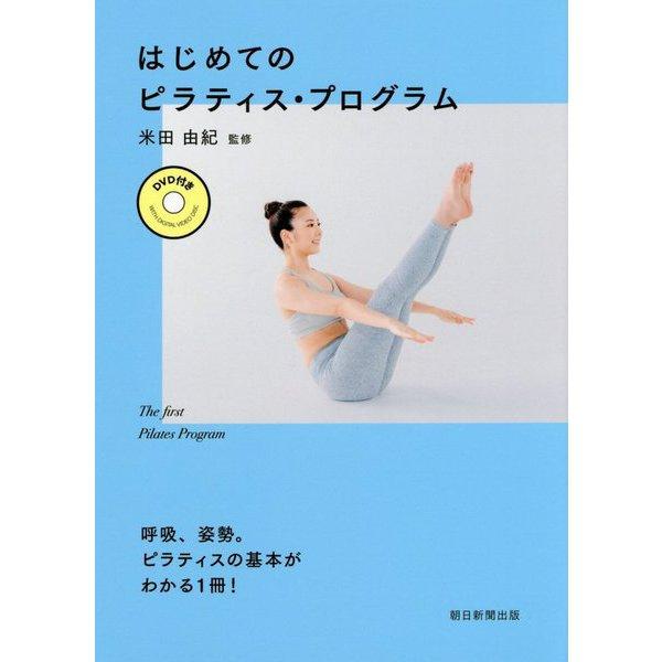 DVD付き はじめてのピラティス・プログラム [単行本]
