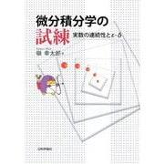 微分積分学の試練-実数の連続性とε-δ [単行本]