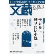 文蔵 2018.12(PHP文芸文庫) [文庫]