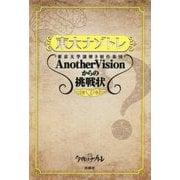 東大ナゾトレ―AnotherVisionからの挑戦状〈第7巻〉 [単行本]