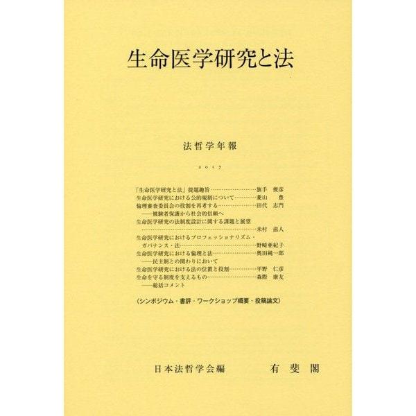 生命医学研究と法―法哲学年報〈2017〉 [単行本]