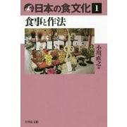 日本の食文化〈1〉食事と作法 [全集叢書]