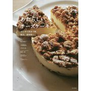 あたらしいチーズケーキ―はじめて出会う味、配合、素材使い [単行本]