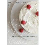 ゼロ・シュガー・ケーキ [単行本]