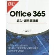 ひと目でわかるOffice365導入・運用管理編 [単行本]