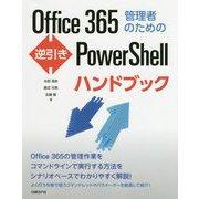 Office365管理者のための逆引きPowerShellハンドブック [単行本]