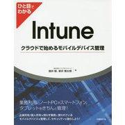 ひと目でわかるIntuneクラウドで始めるモバイルデバイス管理 [単行本]